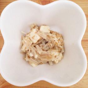 ★離乳食後期★えのきと豆腐のごま煮