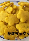 人も食べられる☆犬用かぼちゃクッキー