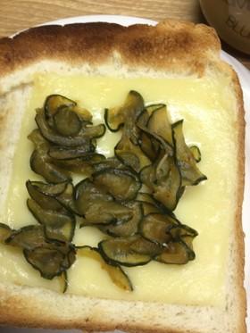 キュウリのきんぴらをのせたチーズトースト
