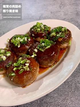 椎茸の肉詰め☆照り焼き味