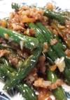 絶品!台湾料理    インゲンの炒め物