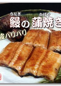 鰻の味が激変!皮パリパリ蒲焼き