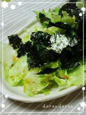 レタスと海苔だけ~簡単サラダ