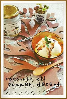 ココナッツオイルと珈琲ソースで大人アイス