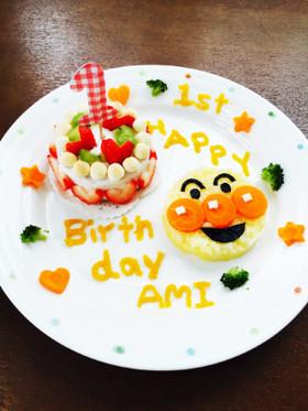 1歳の誕生日!アンパンマンケーキプレート