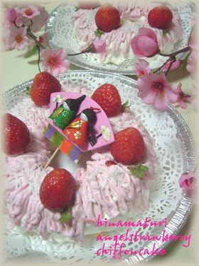 雛祭りケーキ♥苺エンジェルシフォン♥