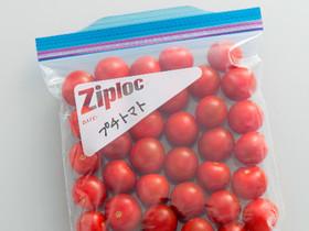 ヘルシーデザート?プチトマトの冷凍保存