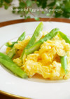 アスパラガスとチーズのスクランブルエッグ