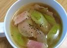 ほっこり♡長ネギと大根、ベーコンのスープ