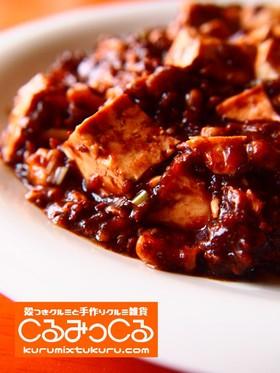 くるみの黒麻婆豆腐
