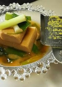 大豆パワー✨凍り豆腐の柚子風味おみそ汁❗