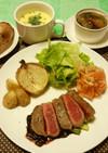牛肉ステーキ 葡萄ソースを添えて