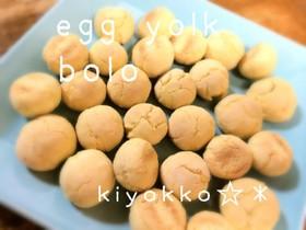 卵黄のみ☆大人も美味しいたまごぼーろ