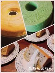 ふわふわでしっとりのシフォンケーキの写真