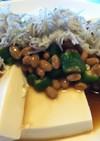 豆腐のオクラ納豆のせ