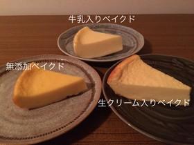 炊飯器チーズケーキベイクド三重奏(3種)