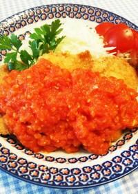 鶏むね肉★チキンカツのトマトソース♪
