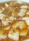 麻婆豆腐(茄子)合わせタレ 簡単麻婆豆腐