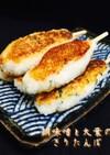 鯛味噌と大葉のきりたんぽ❤️