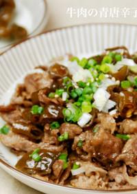 青唐辛子醤油漬けで簡単!ピリ辛牛肉炒め