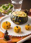 ミニかぼちゃとほうれん草のグラタン