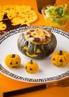 ミニかぼちゃとなすのハロウィーングラタン