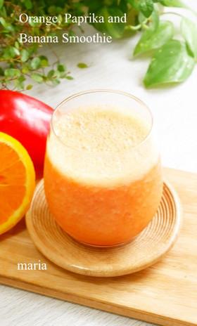 抗酸化*オレンジとパプリカのスムージー