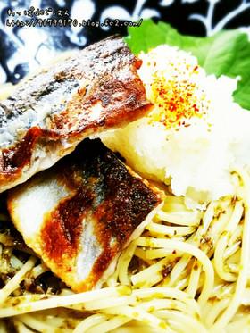 秋刀魚の塩麹パスタ