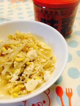 雷もやし♪豆腐でOK♪節約ダイエット時短