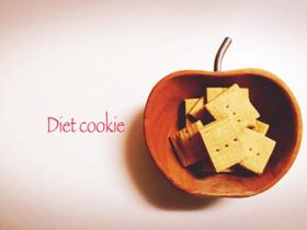簡単ダイエットクッキー♡