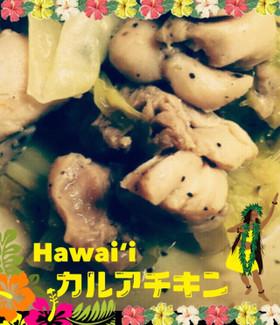簡単ハワイ料理「カルアチキン」