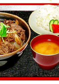 牛丼 料理屋の味 プロ直伝
