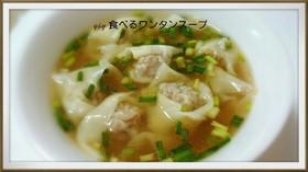 食べるワンタンスープ