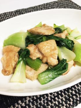 節約\u0026簡単♡鶏胸肉とチンゲン菜の炒め物