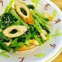 美味しい♡小松菜とちくわの胡麻和え