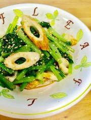 美味しい♡小松菜とちくわの胡麻和えの写真