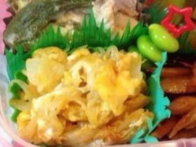 お弁当に♪*卵と玉ねぎのシンプル炒め*