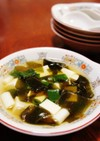 本格的な味☆わかめと豆腐の中華スープ