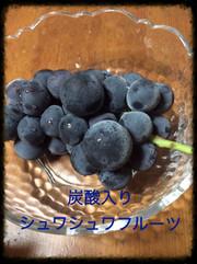 炭酸入りシュワシュワフルーツの写真