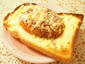 ボリュームあり♥マヨチーコロッケトースト