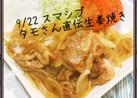 スマシプ再現!タモリ直伝!簡単豚生姜焼き
