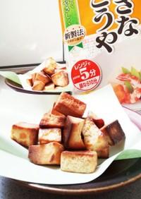 こうや豆腐のキャラメルラスク