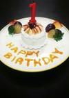 簡単☆1歳バースデイケーキ
