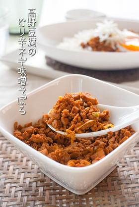 乾物で常備菜☆高野豆腐のネギ味噌そぼろ
