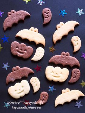 サクサク!型抜きクッキー生地