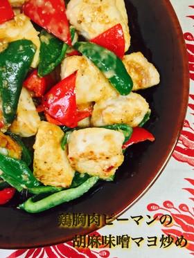 鶏胸肉ピーマンの胡麻味噌マヨ炒め❤️