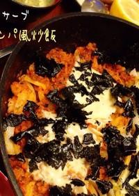 石焼ビビンバ風炒飯〜フライパンでサーブ♪
