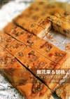 無花果&胡桃のベイクドチーズケーキ