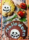 簡単ハロウィーンジャッククッキー