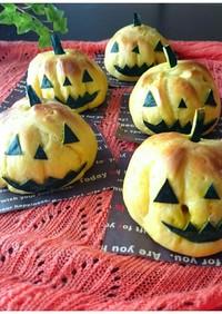 ハロウィン☆可愛いお化けかぼちゃのパン★